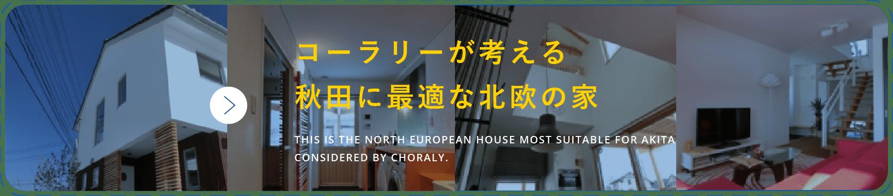 コーラリーが考える秋田に最適な北欧の家