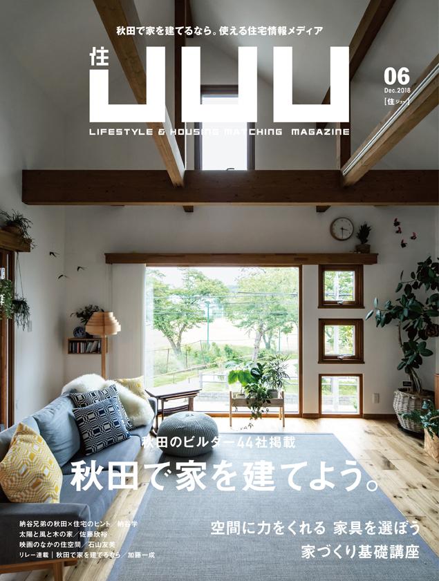 JUU 2018年06月号に「たのしむベースハウス」が掲載されました。
