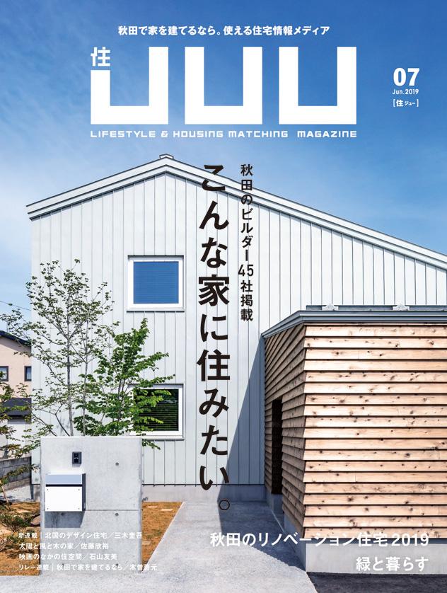 JUU 2019年07月号に「札幌あったかハウス」が掲載されました。