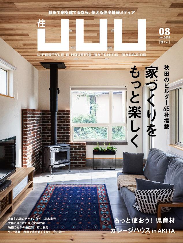 JUU 2020年08月号に「薪ストーブのある家」が掲載されました。